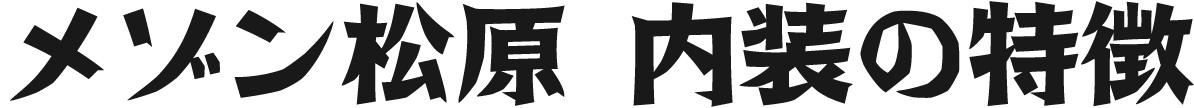 メゾン松原 内装の特徴